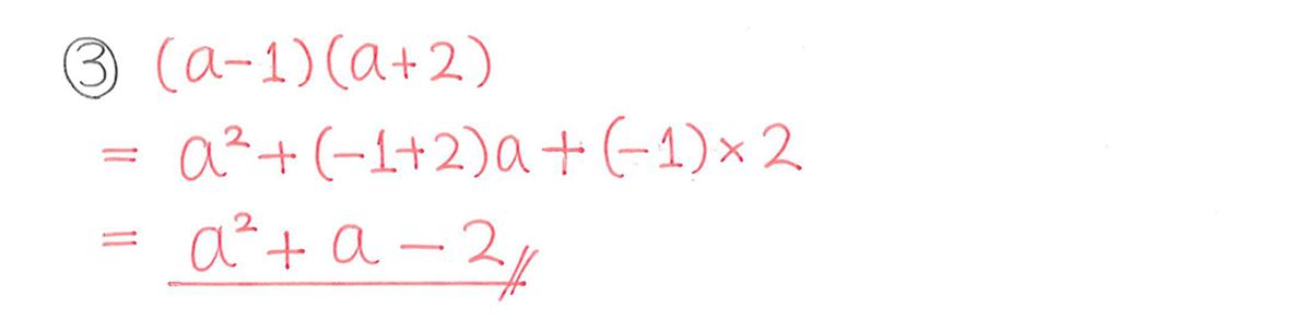 中3 数学164 例題③の答え