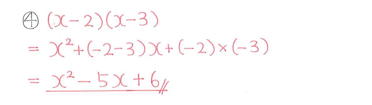 中3 数学164 例題④の答え