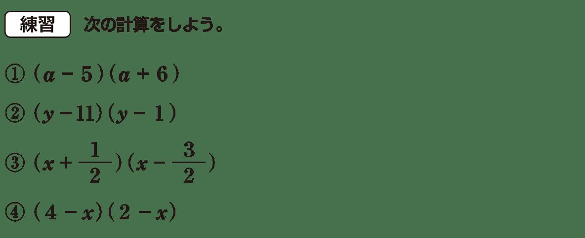 中3 数学164 練習