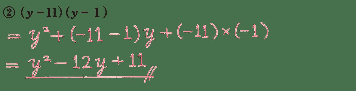 中3 数学164 練習②の答え