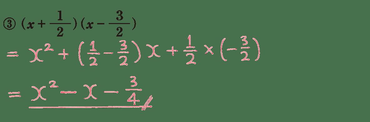中3 数学164 練習③の答え