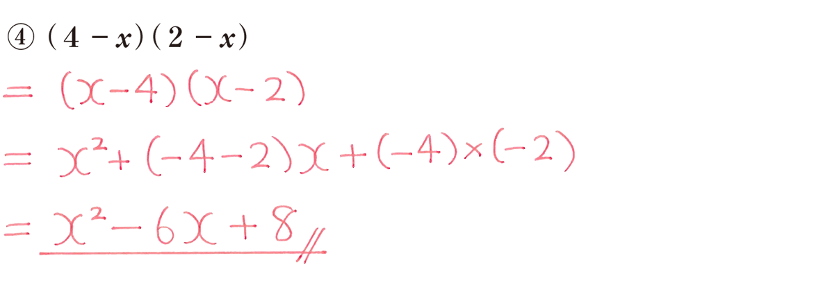 中3 数学164 練習④の答え
