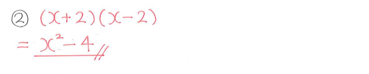 中3 数学166 例題②の答え
