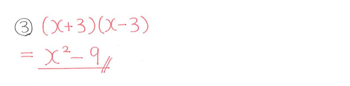 中3 数学166 例題③の答え