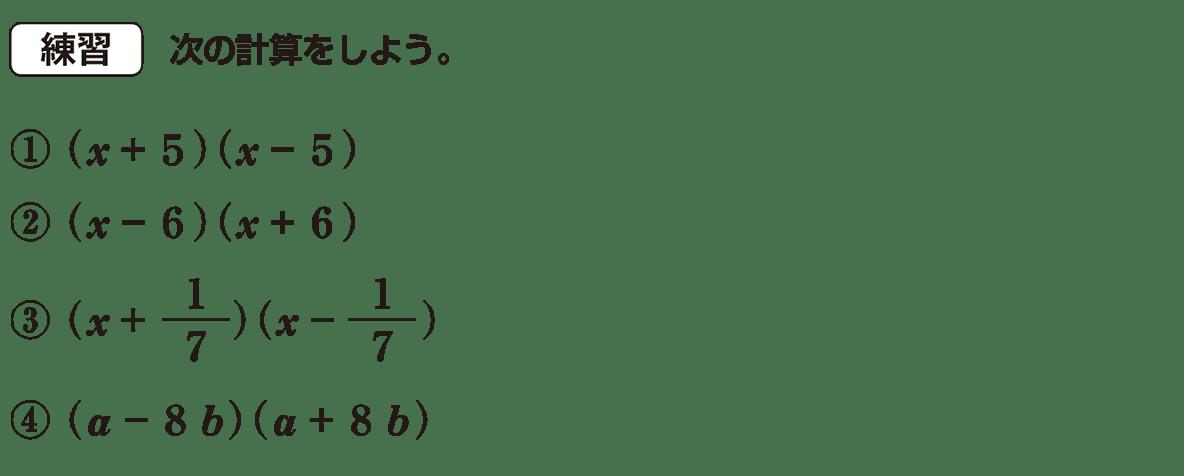 中3 数学166 練習