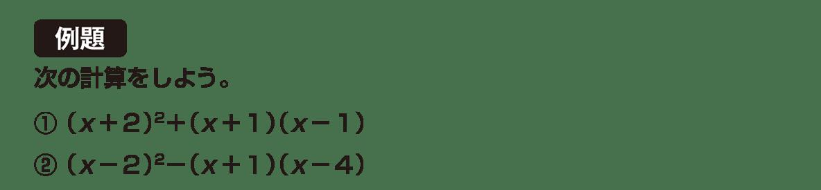 中3 数学167 例題