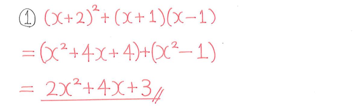 中3 数学167 例題①の答え