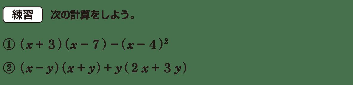 中3 数学167 練習