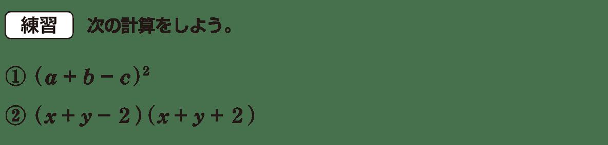 中3 数学168 練習