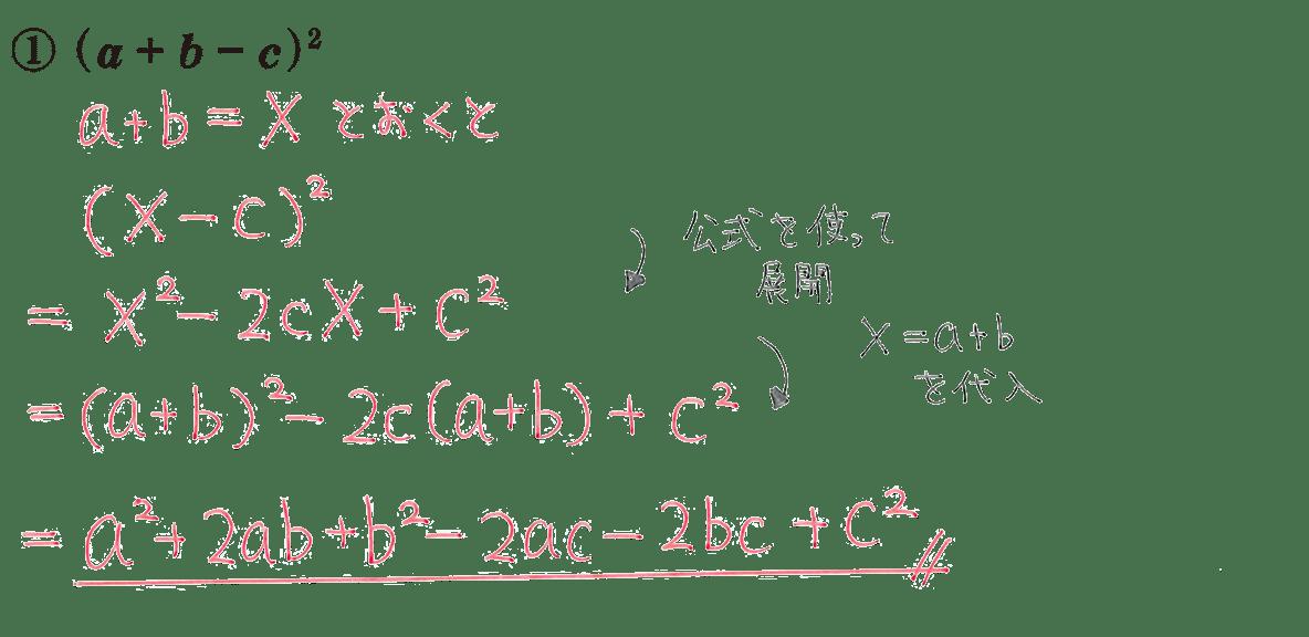 中3 数学168 練習①の答え