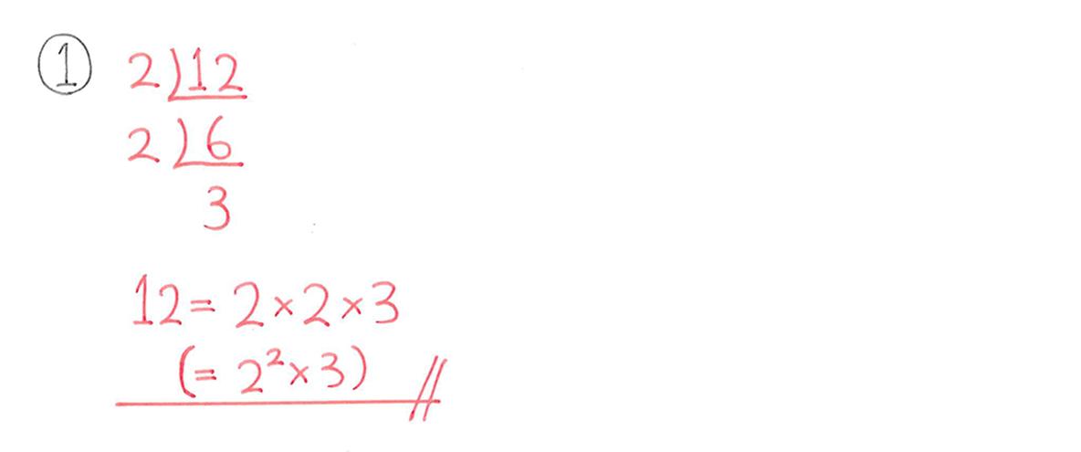 中3 数学170 例題①の答え