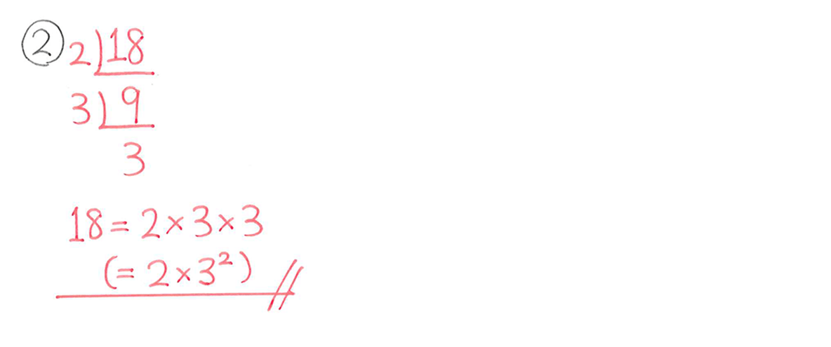 中3 数学170 例題②の答え