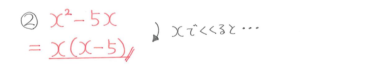中3 数学171 例題②の答え
