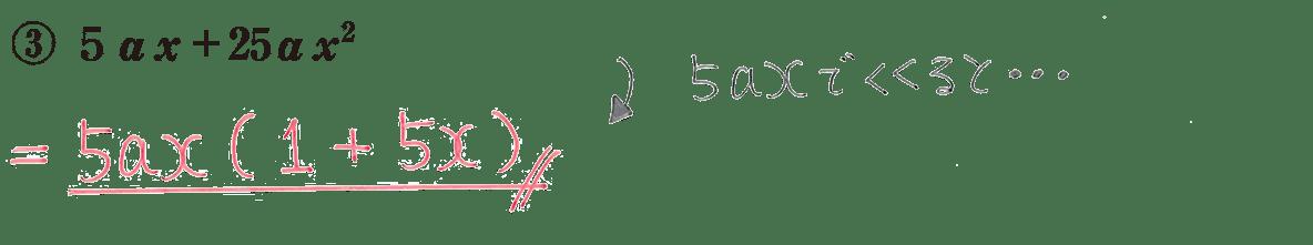 中3 数学171 練習③の答え