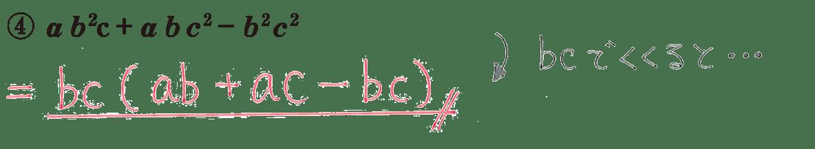 中3 数学171 練習④の答え