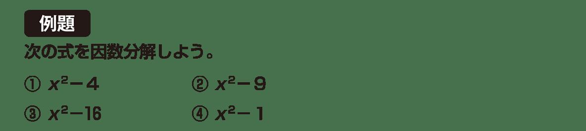 中3 数学172 例題