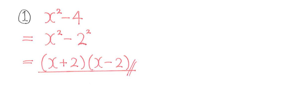 中3 数学172 例題①の答え
