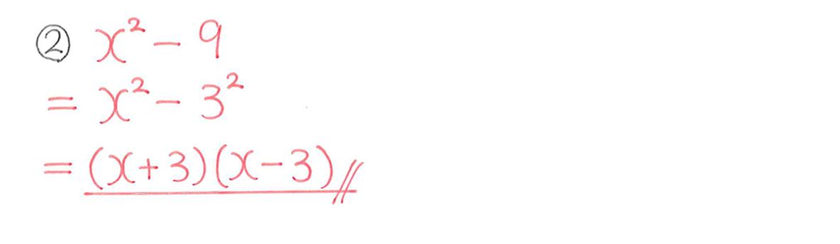 中3 数学172 例題②の答え