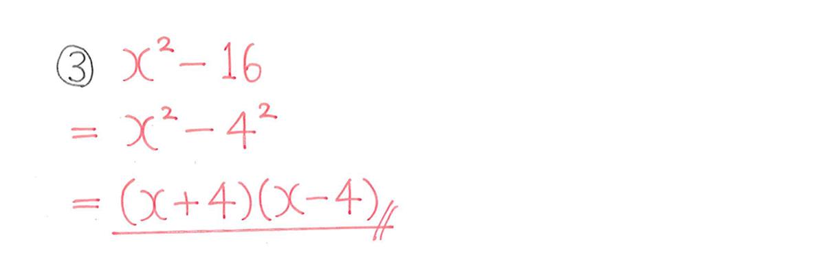 中3 数学172 例題③の答え