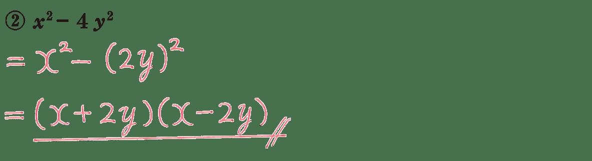 中3 数学172 練習②の答え