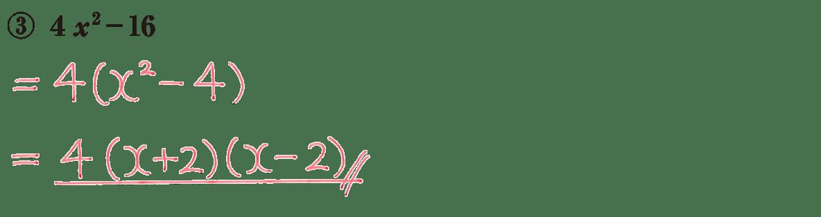 中3 数学172 練習③の答え