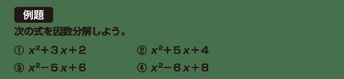 中3 数学174 例題