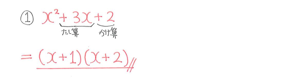 中3 数学174 例題①の答え