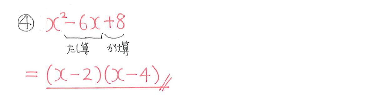 中3 数学174 例題④の答え