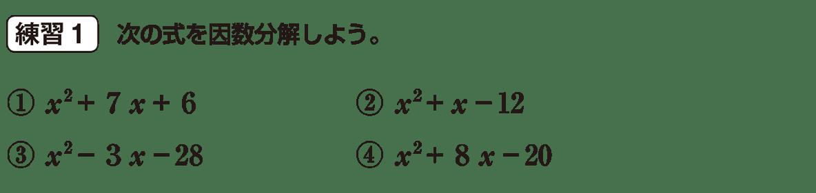 中3 数学174 練習
