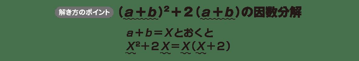 中3 数学176 ポイント