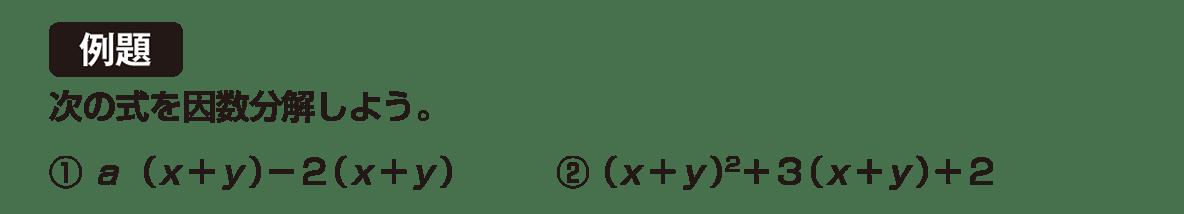 中3 数学176 例題