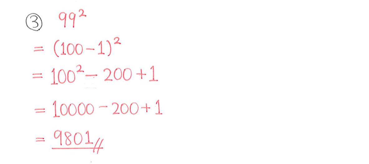 中3 数学177 例題③の答え