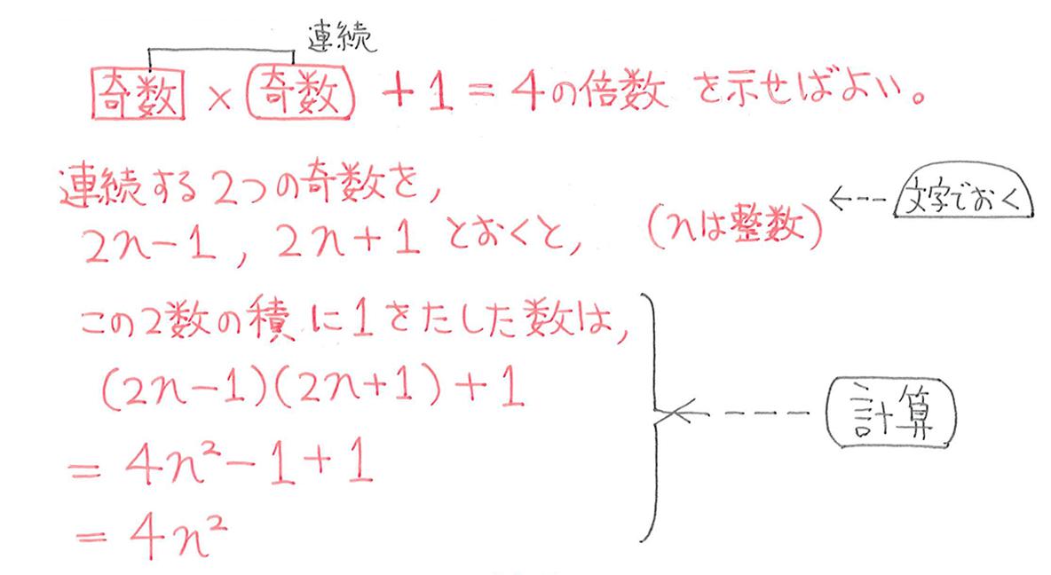 中3 数学179 例題 答え 7行目まで