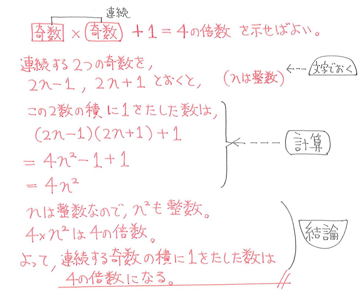 中3 数学179 例題 答え