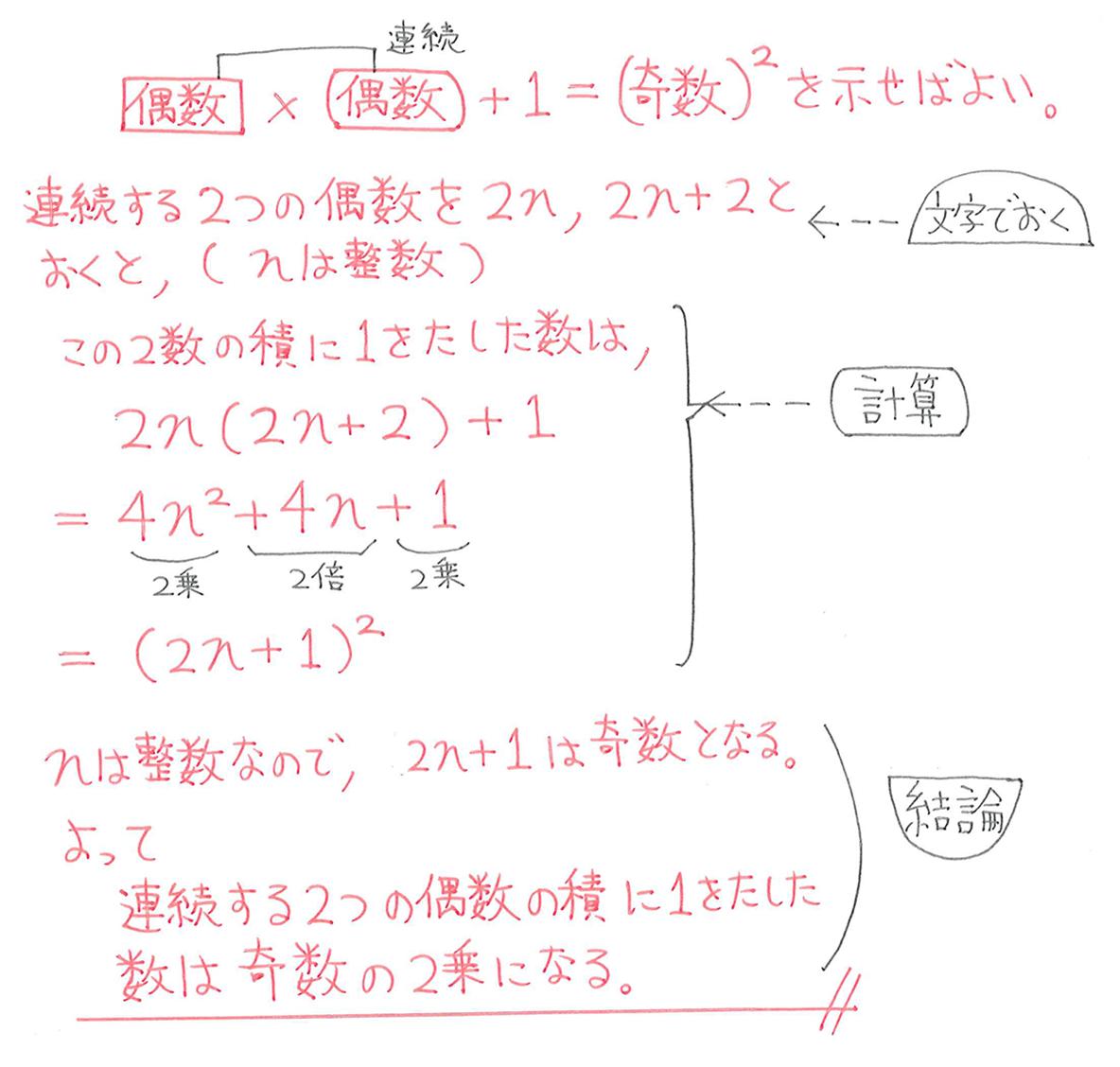 中3 数学179 練習 答え