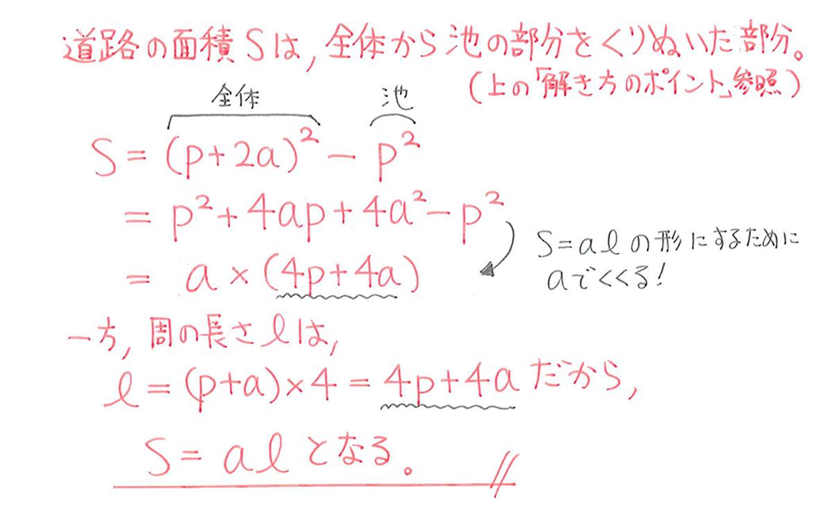 中3 数学180 例題の答え