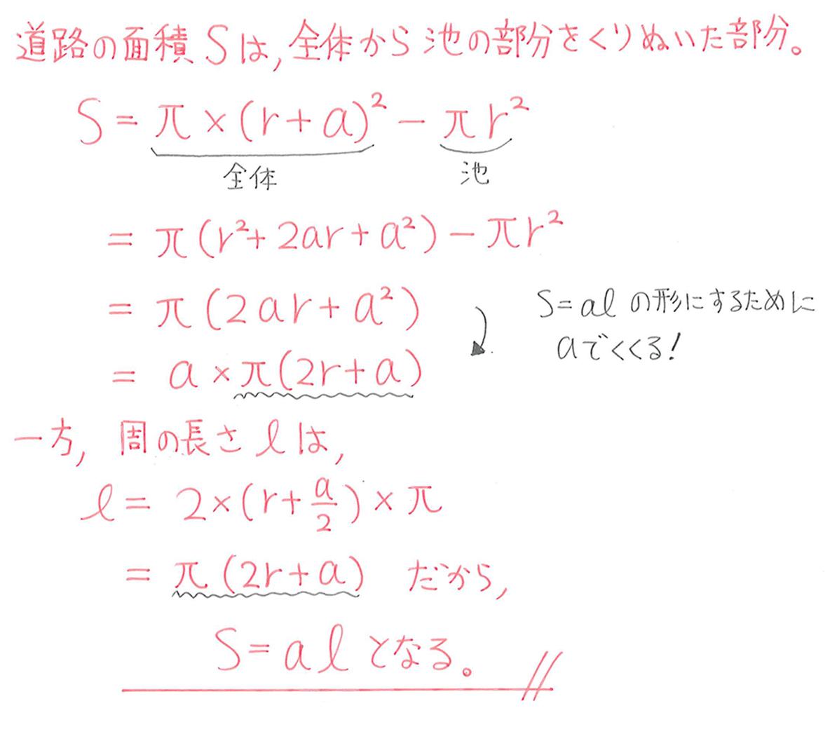 中3 数学180 練習の答え