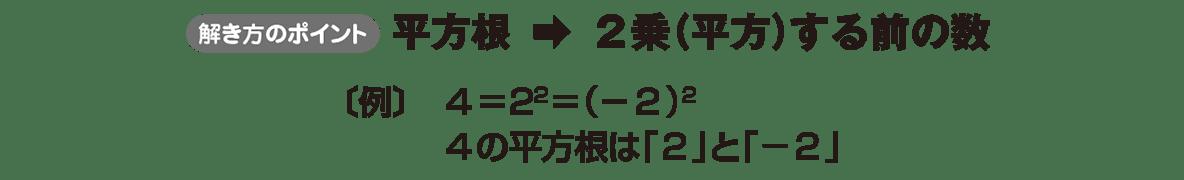 中3 数学181 ポイント
