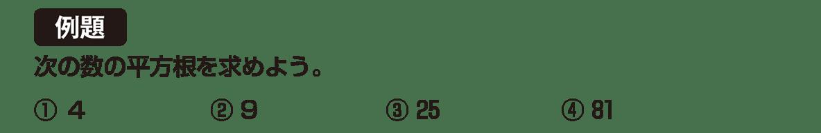 中3 数学181 例題
