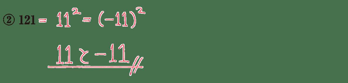 中3 数学181 練習②の答え