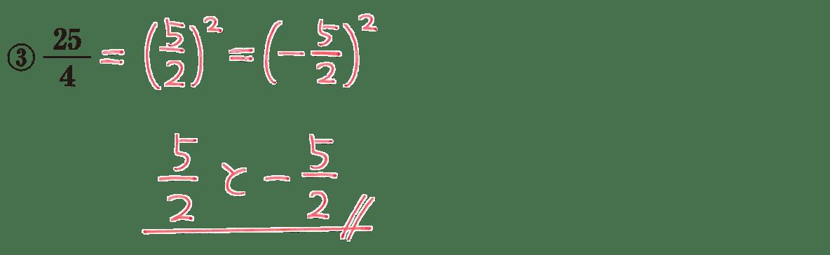 中3 数学181 練習③の答え
