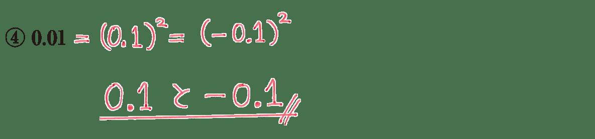 中3 数学181 練習④の答え