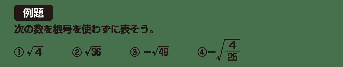 中3 数学183 例題