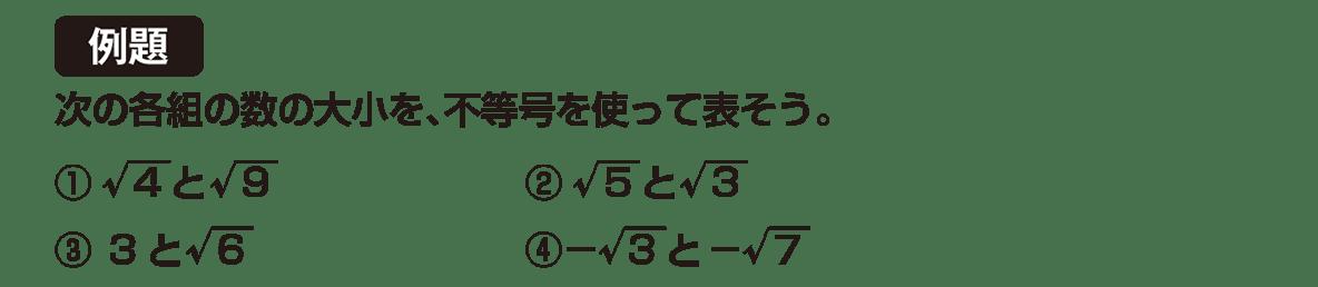 中3 数学184 例題