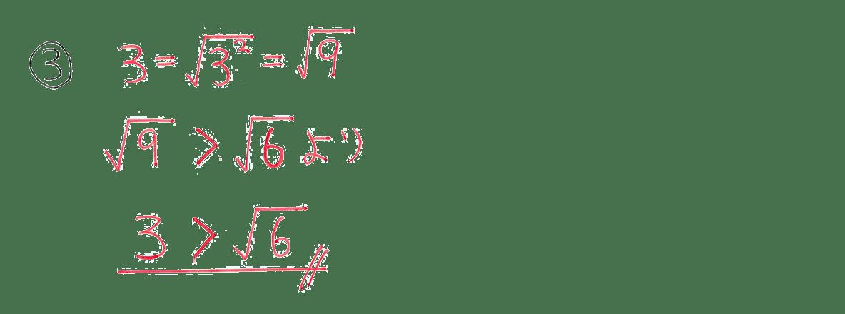中3 数学184 例題③の答え