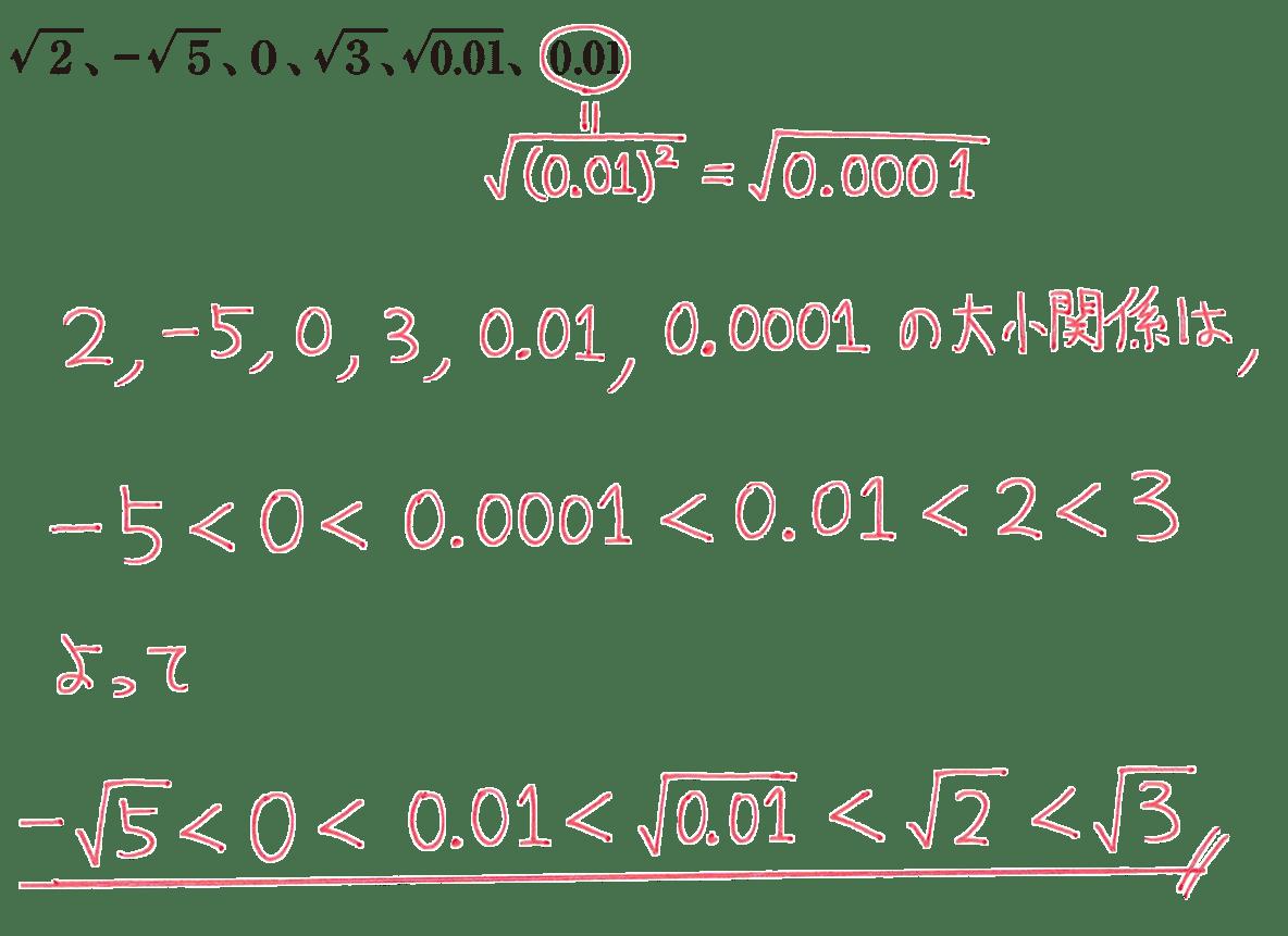 中3 数学184 練習の答え