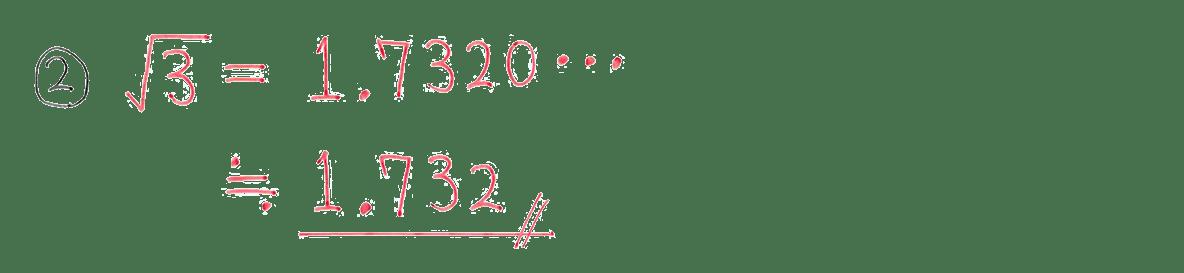 中3 数学186 例題②の答え