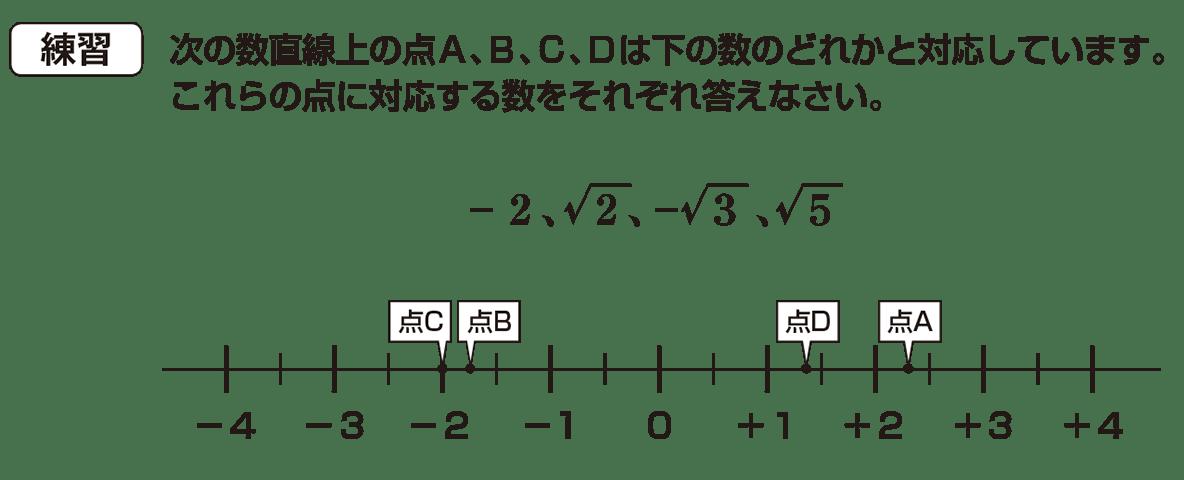 中3 数学186 練習