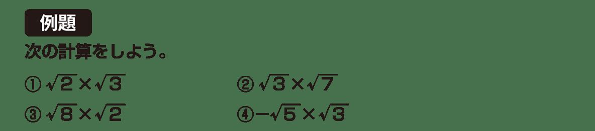 中3 数学187 例題