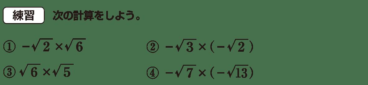 中3 数学187 練習